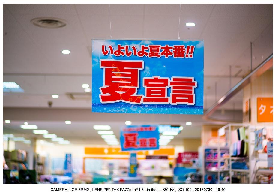 20160730大阪鶴橋0.jpg