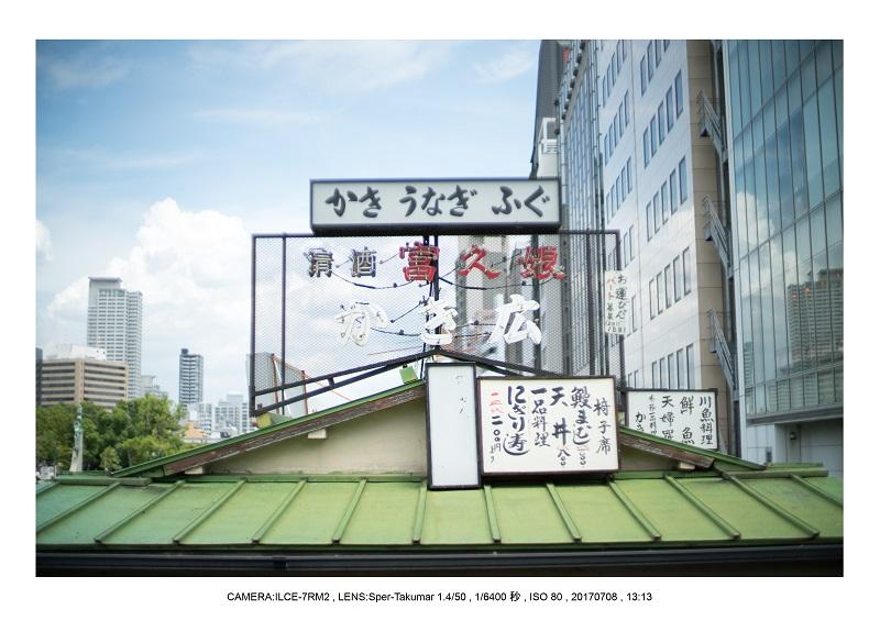 オールドレンズで大阪カメラ散歩(Sper-Takumar 50mm F1.4)15.jpg