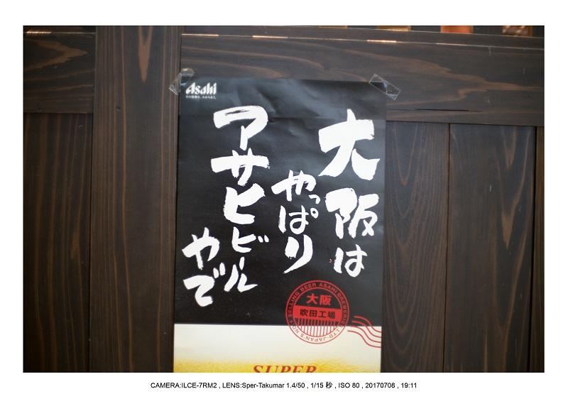 オールドレンズで大阪カメラ散歩(Sper-Takumar 50mm F1.4)22.jpg