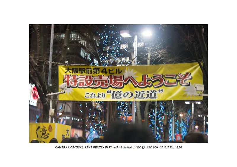 クリスマスな大阪・梅田をカメラ散歩散歩20.jpg
