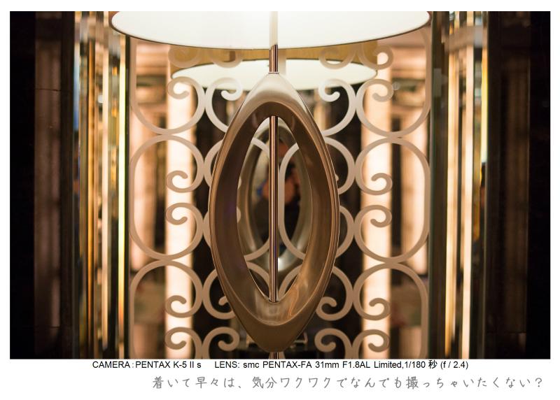 ソフィテルポンテ16のランプ.jpg