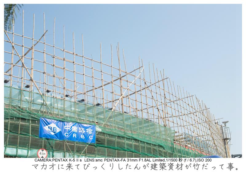マカオ旅行記140.jpg