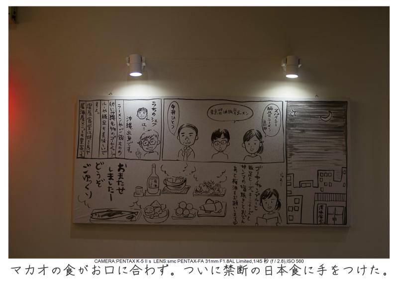 マカオ旅行記189.jpg