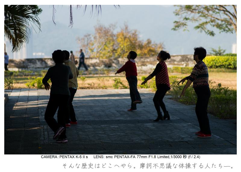 マカオ旅行記_41.jpg