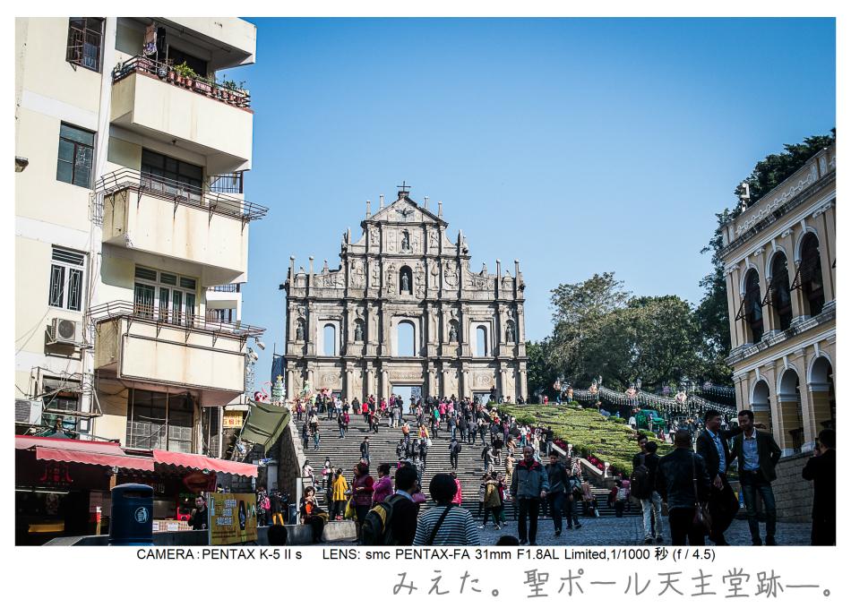 マカオ旅行記_48.jpg