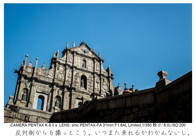 マカオ旅行記_65.jpg