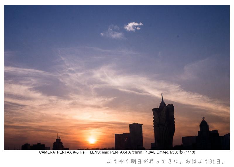 マカオ旅行記_9.jpg
