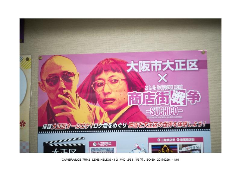 中崎町でスナップカメラ_4.jpg