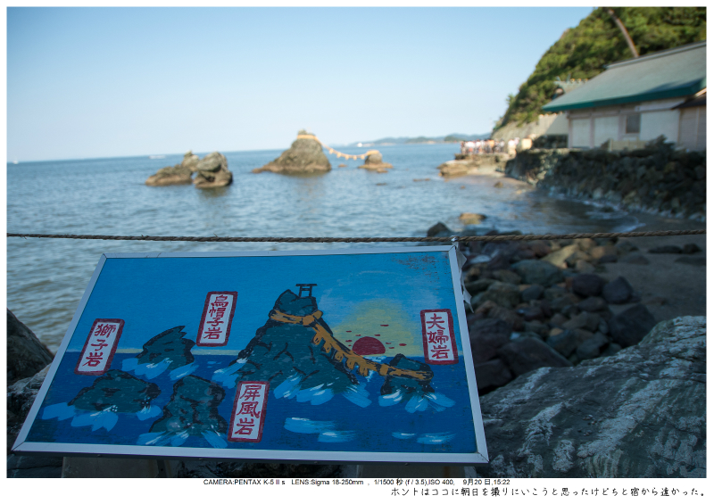 伊勢・志摩・鳥羽・英虞湾・伊勢神宮・観光画像155.jpg