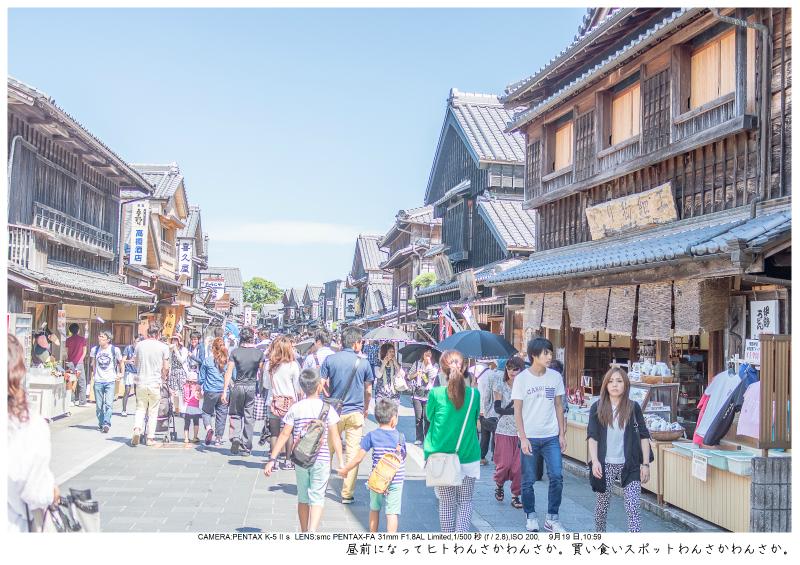 伊勢・志摩・鳥羽・英虞湾・伊勢神宮・観光画像28.jpg