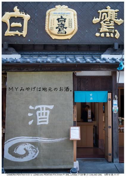 伊勢・志摩・鳥羽・英虞湾・伊勢神宮・観光画像29.jpg