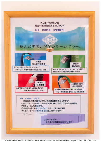伊勢・志摩・鳥羽・英虞湾・伊勢神宮・観光画像30.jpg