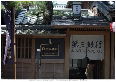 伊勢・志摩・鳥羽・英虞湾・伊勢神宮・観光画像39.jpg