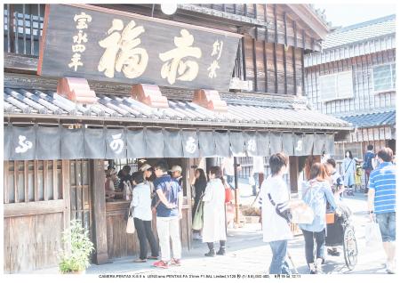 伊勢・志摩・鳥羽・英虞湾・伊勢神宮・観光画像47.jpg