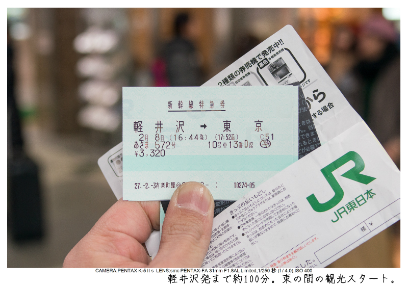 冬の軽井沢1.jpg