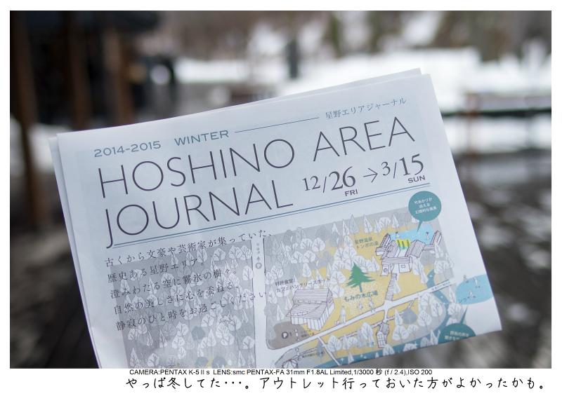 冬の軽井沢4.jpg