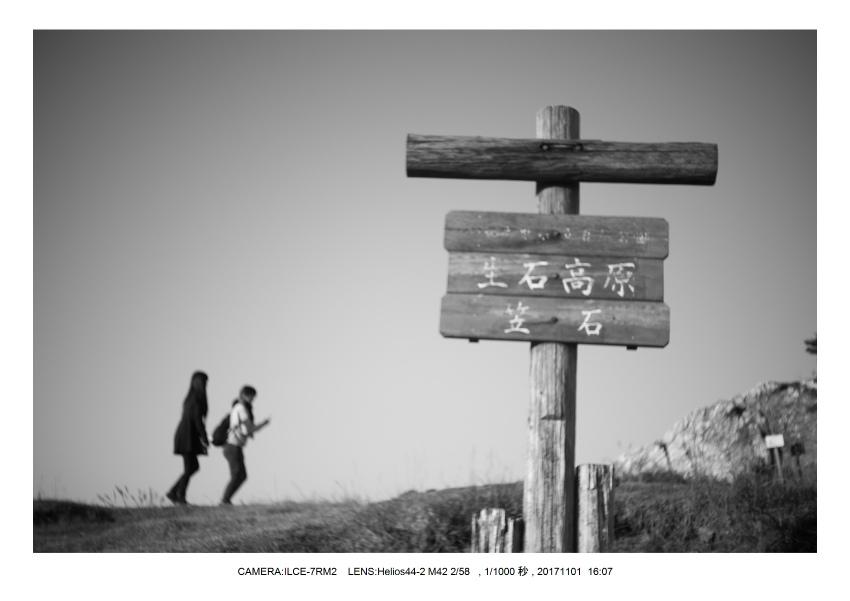 和歌山_風景_生石高原(オールドレンズ_関西_インダスター50-2 Industar 50mm M42)4.jpg