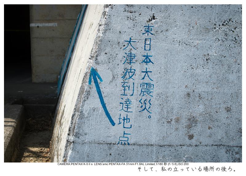 大船渡市越喜来三陸駅1.jpg