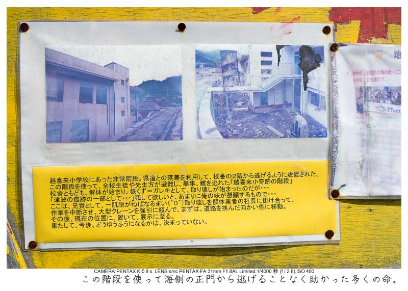 大船渡市越喜来三陸駅10.jpg