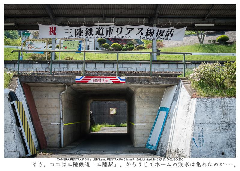 大船渡市越喜来三陸駅2.jpg
