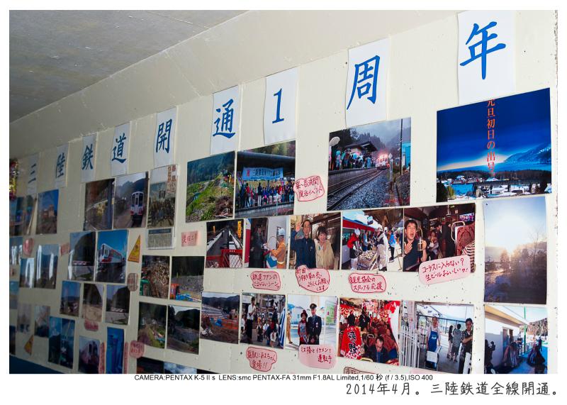 大船渡市越喜来三陸駅3.jpg