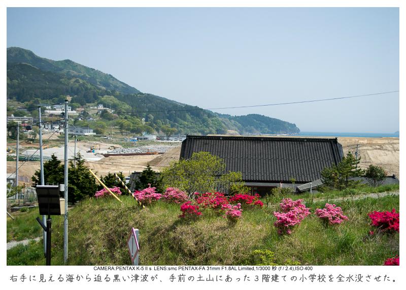大船渡市越喜来三陸駅5.jpg