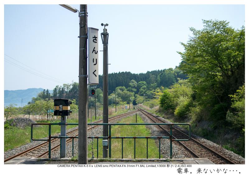 大船渡市越喜来三陸駅6.jpg