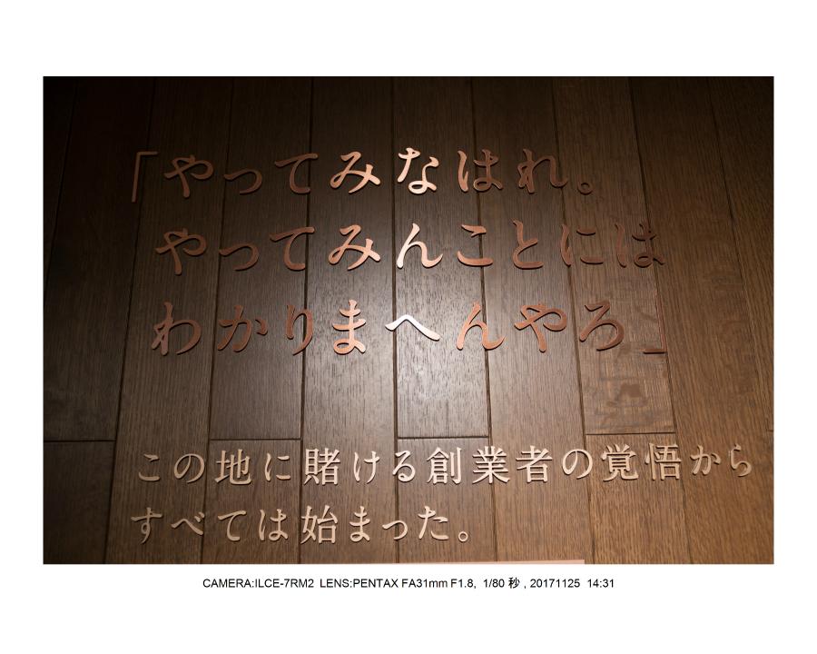 大阪・サントリー山崎蒸留所_PENTAX FA31mmF1.8_8.jpg