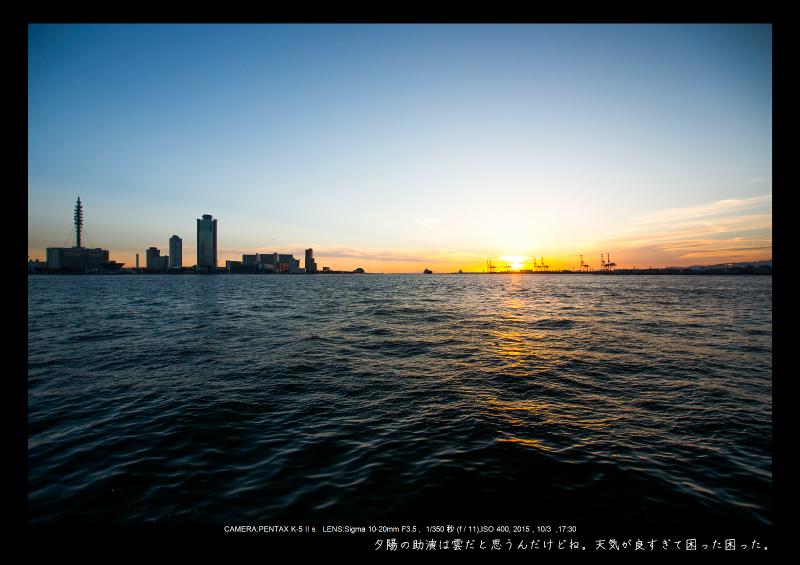 大阪湾夕景夜景絶景撮影ポイント10.jpg