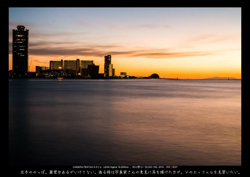 大阪湾夕景夜景絶景撮影ポイント18.jpg