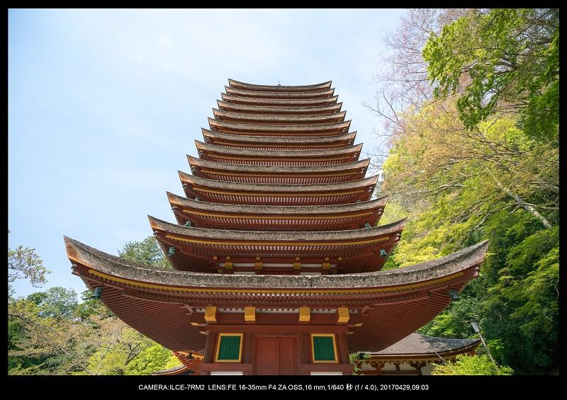 新緑の談山神社十三重の塔6.jpg