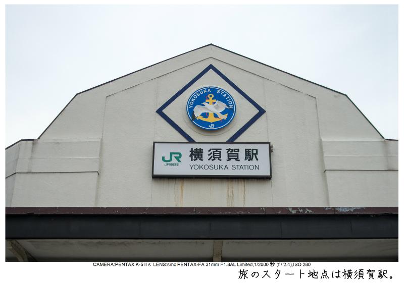 横須賀0.jpg