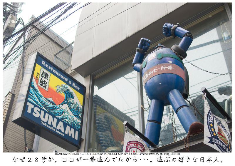 横須賀7.jpg