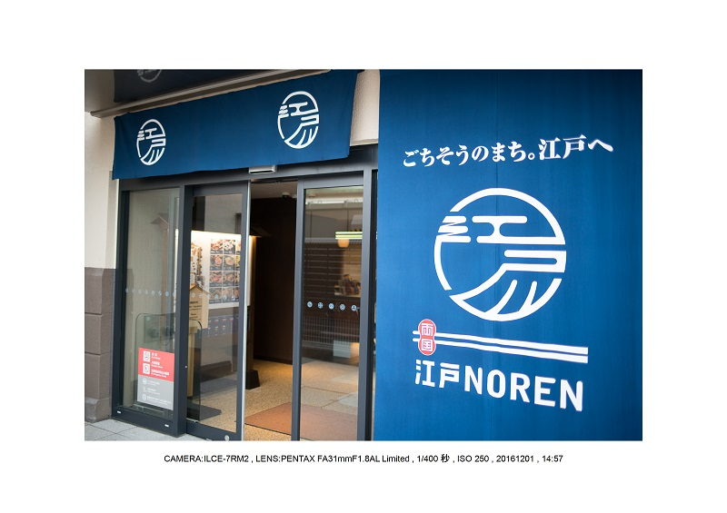 江戸NORENのれん両国東京0.jpg
