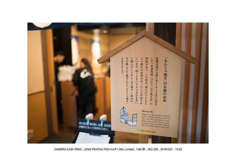 江戸NORENのれん両国東京8.jpg