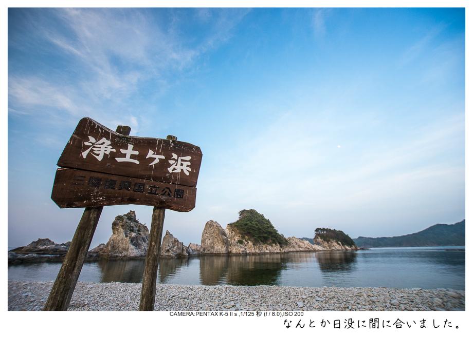 浄土ヶ浜0.jpg