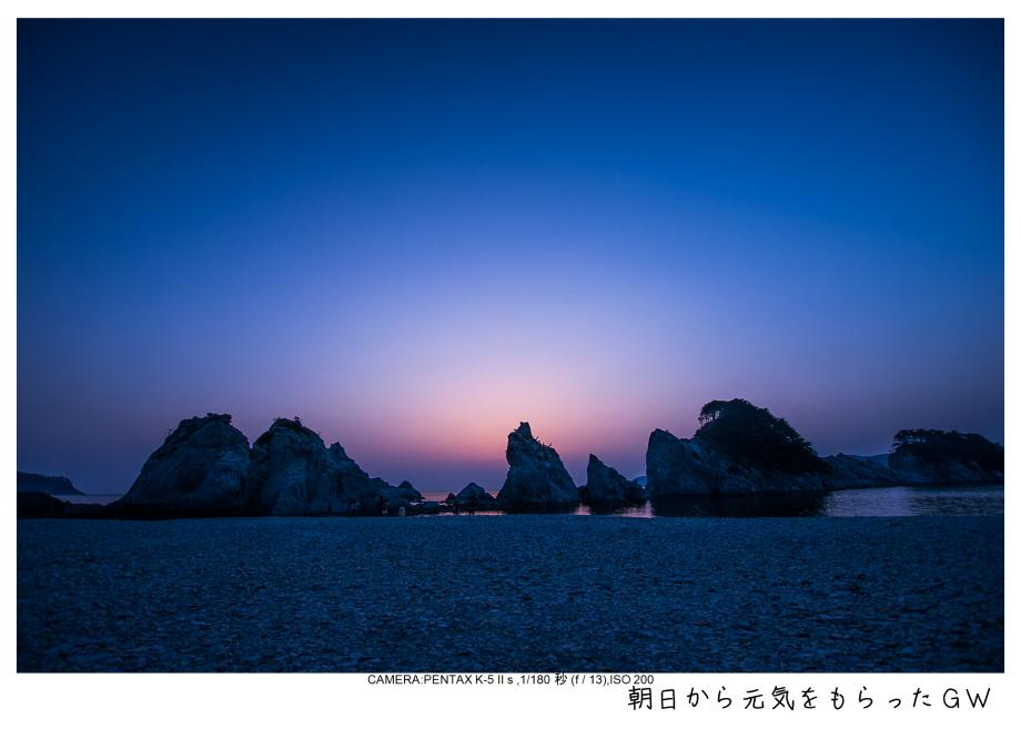 浄土ヶ浜18.jpg
