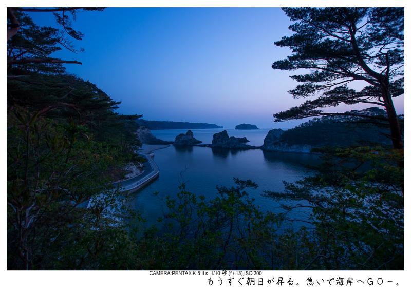 浄土ヶ浜19.jpg