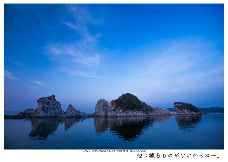 浄土ヶ浜2.jpg