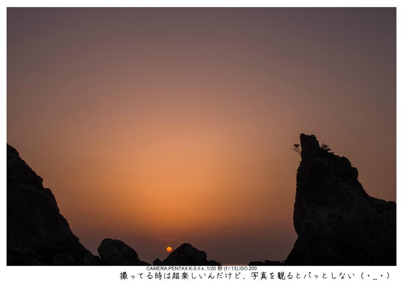 浄土ヶ浜21.jpg