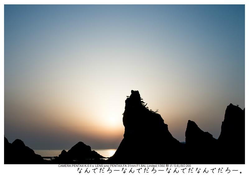 浄土ヶ浜22.jpg