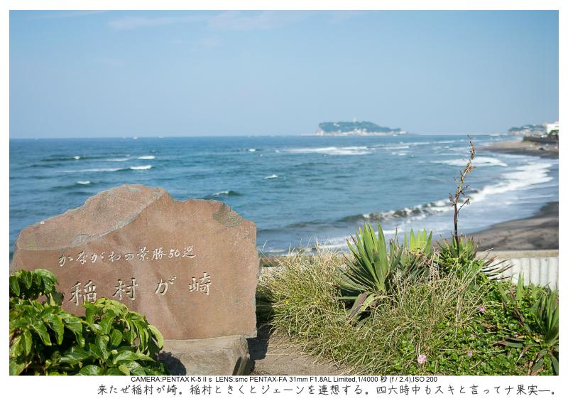 湘南散歩6.jpg