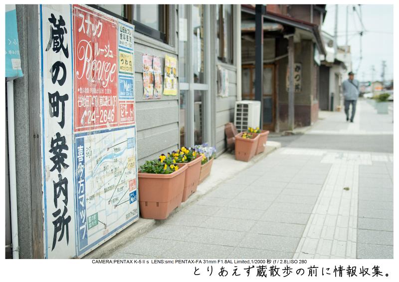 福島桜72裏磐梯.jpg