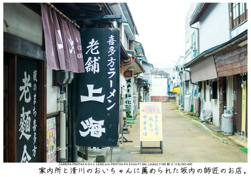 福島桜83裏磐梯.jpg