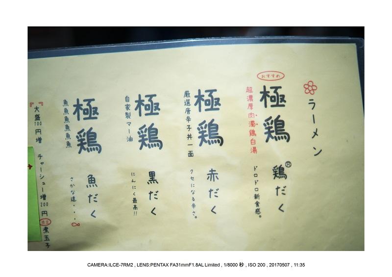 絶景京都・旅行記画像・春の新緑青もみじの圓光寺5月26.jpg