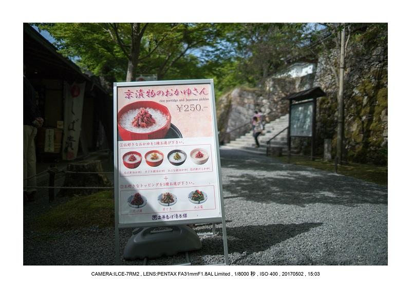 絶景京都・春の新緑青もみじの京都大原三千院画像5月31.jpg