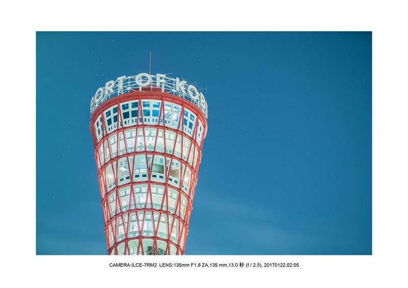 絶景関西神戸夜景港0-1.jpg