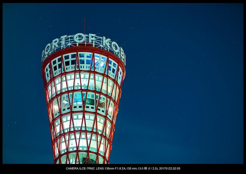 絶景関西神戸夜景港0.jpg