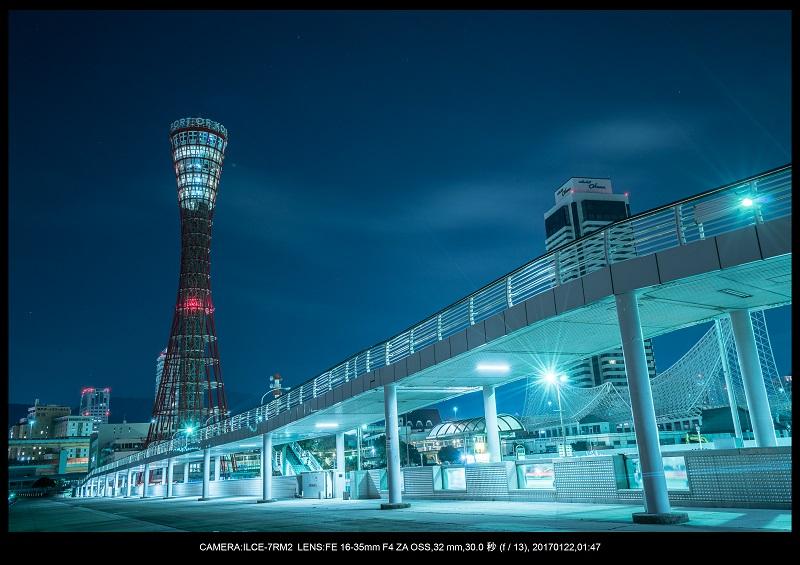 絶景関西神戸夜景港1.jpg