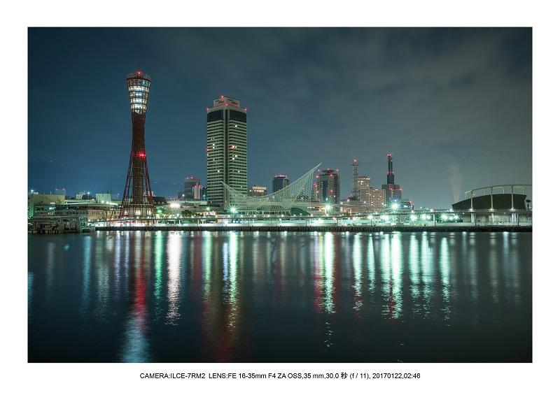 絶景関西神戸夜景港8.jpg